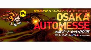 メガキングドットコム 大阪オートメッセ2015