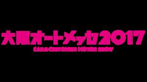 メガキングドットコム 大阪オートメッセ2017