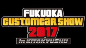 メガキングドットコム 福岡カスタムカーショー2017