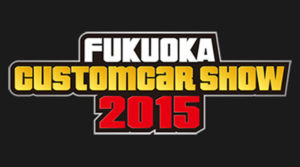 メガキングドットコム 福岡カスタムカーショー2015