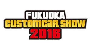 メガキングドットコム 福岡カスタムカーショー2016