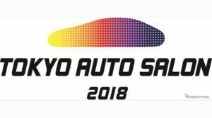 メガキングドットコム 東京オートサロン2018